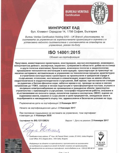 sert14001_2015bg