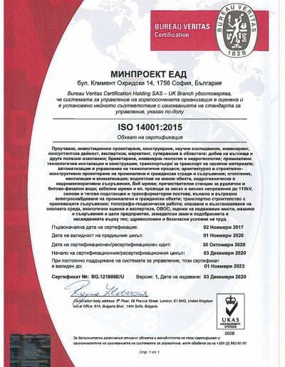 ISO_14001_2015_bg