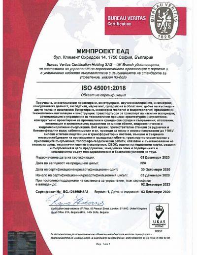 ISO_45001_2018_bg
