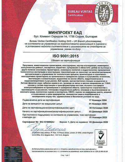ISO_9001_2015_bg